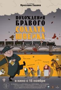 Смотреть Похождения бравого солдата Швейка онлайн на Кинопод бесплатно