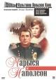 Смотреть фильм Марыся и Наполеон онлайн на Кинопод бесплатно