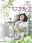 Смотреть фильм Поэзия онлайн на KinoPod.ru бесплатно