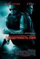 Смотреть фильм Совокупность лжи онлайн на KinoPod.ru платно