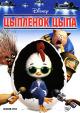 Смотреть фильм Цыпленок Цыпа онлайн на Кинопод бесплатно