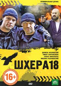 Смотреть Шхера-18 онлайн на Кинопод бесплатно