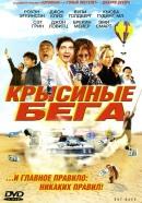 Смотреть фильм Крысиные бега онлайн на KinoPod.ru бесплатно
