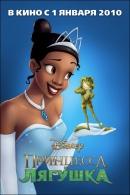 Смотреть фильм Принцесса и лягушка онлайн на Кинопод бесплатно