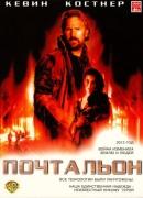 Смотреть фильм Почтальон онлайн на KinoPod.ru платно