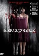 Смотреть фильм Неразлучные онлайн на KinoPod.ru платно