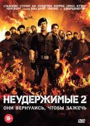 Смотреть фильм Неудержимые 2 онлайн на Кинопод бесплатно