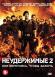 Смотреть фильм Неудержимые 2 онлайн на KinoPod.ru бесплатно