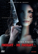 Смотреть фильм Любит – не любит... онлайн на KinoPod.ru платно