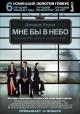 Смотреть фильм Мне бы в небо онлайн на Кинопод платно