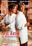 Смотреть фильм Вкус жизни онлайн на KinoPod.ru платно
