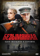 Смотреть фильм Безымянная – одна женщина в Берлине онлайн на Кинопод бесплатно