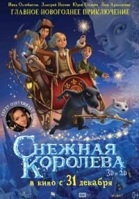 Смотреть Снежная королева онлайн на Кинопод бесплатно