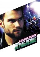 Смотреть фильм Бесшабашное ограбление онлайн на KinoPod.ru бесплатно