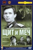Смотреть фильм Щит и меч онлайн на KinoPod.ru бесплатно