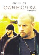Смотреть фильм Одиночка онлайн на KinoPod.ru платно