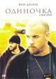 Смотреть фильм Одиночка онлайн на Кинопод платно