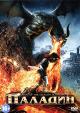 Смотреть фильм Паладин онлайн на Кинопод бесплатно