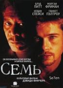 Смотреть фильм Семь онлайн на KinoPod.ru платно