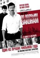 Смотреть фильм По волчьим законам онлайн на Кинопод бесплатно