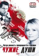 Смотреть фильм Чужие души онлайн на KinoPod.ru бесплатно