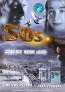 Смотреть фильм SOS: Спасите наши души онлайн на Кинопод бесплатно