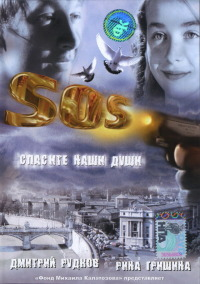 Смотреть SOS: Спасите наши души онлайн на Кинопод бесплатно