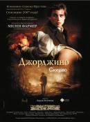 Смотреть фильм Джорджино онлайн на KinoPod.ru бесплатно