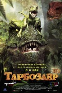 Смотреть Тарбозавр 3D онлайн на Кинопод бесплатно