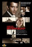 Смотреть фильм Интернэшнл онлайн на KinoPod.ru платно