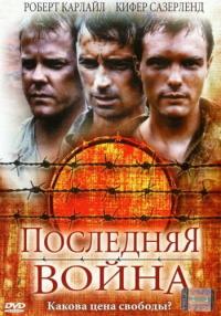 Смотреть Последняя война онлайн на Кинопод бесплатно
