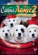 Смотреть фильм Санта Лапус 2: Санта лапушки онлайн на Кинопод бесплатно