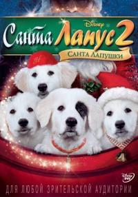 Смотреть Санта Лапус 2: Санта лапушки онлайн на Кинопод бесплатно