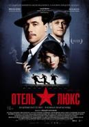 Смотреть фильм Отель Люкс онлайн на KinoPod.ru платно