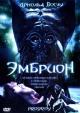Смотреть фильм Эмбрион онлайн на Кинопод бесплатно