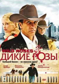 Смотреть Дикие розы онлайн на Кинопод бесплатно