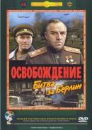 Смотреть фильм Освобождение: Битва за Берлин онлайн на KinoPod.ru бесплатно