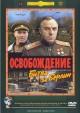 Смотреть фильм Освобождение: Битва за Берлин онлайн на Кинопод бесплатно
