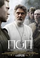 Смотреть фильм Поп онлайн на Кинопод бесплатно