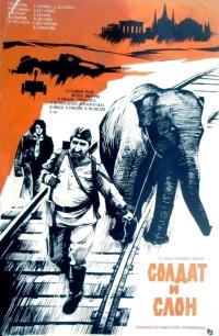 Смотреть Солдат и слон онлайн на Кинопод бесплатно
