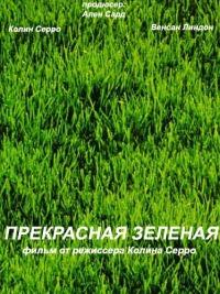 Смотреть Прекрасная зеленая онлайн на Кинопод бесплатно