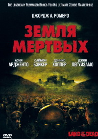 Смотреть Земля мертвых онлайн на Кинопод бесплатно