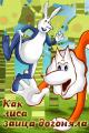 Смотреть фильм Как лиса зайца догоняла онлайн на Кинопод бесплатно
