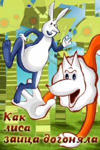 Смотреть Как лиса зайца догоняла онлайн на Кинопод бесплатно