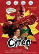 Смотреть фильм Супер онлайн на Кинопод бесплатно