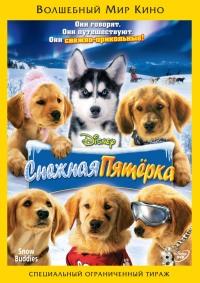 Смотреть Снежная пятерка онлайн на Кинопод бесплатно