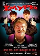 Смотреть фильм Жмурки онлайн на KinoPod.ru бесплатно