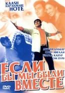 Смотреть фильм Если бы мы были вместе онлайн на KinoPod.ru бесплатно