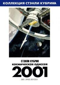 Смотреть 2001 год: Космическая одиссея онлайн на Кинопод бесплатно