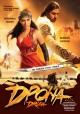 Смотреть фильм Дрона онлайн на Кинопод бесплатно